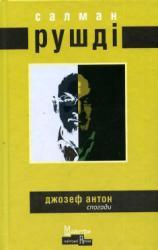 купити: Книга Джозеф Антон