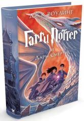 купити: Книга Гарри Поттер и Дары Смерти