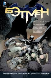 buy: Book Бэтмен. Книга 1. Суд Сов