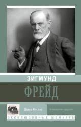 купить: Книга Зигмунд Фрейд