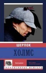 купить: Книга Шерлок Холмс