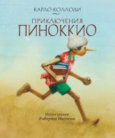buy: Book Приключения Пиноккио