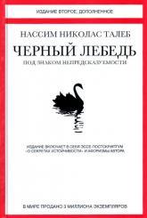 buy: Book Черный лебедь. Под знаком непредсказуемости