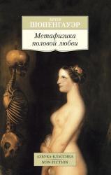 buy: Book Метафизика половой любви