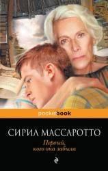 купить: Книга Первый, кого она забыла