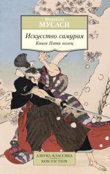 купить: Книга Искусство самурая. Книга Пяти колец