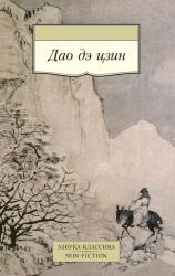 купити: Книга Дао дэ цзин