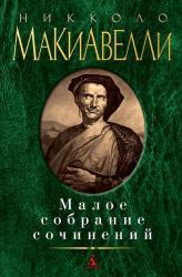 купить: Книга Никколо Макиавелли. Малое собрание сочинений