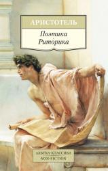 buy: Book Поэтика. Риторика