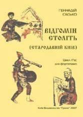 купити: Книга Відгомін століть. Стародавній Київ. Цикл п'єс для фортепіано