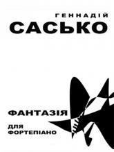 купить: Книга Геннадій Сасько. Фантазія для фортепіано