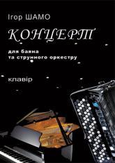 купити: Книга Ігор Шамо. Концерт для баяна та струнного оркестру. Клавір