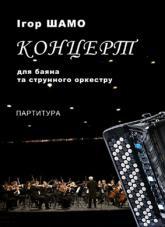купить: Книга Ігор Шамо. Концерт для баяна та струнного оркестру. Партитура