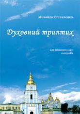 купить: Книга Духовний триптих для мішаного хору a cappella