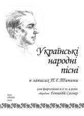 купити: Книга Українські народні пісні в записах Павла Тичини