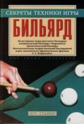 купить: Книга Бильярд