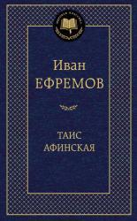 buy: Book Таис Афинская