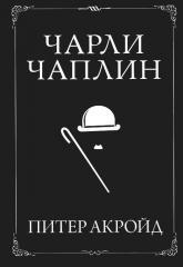 купить: Книга Чарли Чаплин