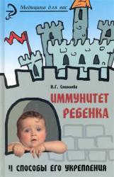 купить: Книга Иммунитет ребенка и способы его укрепления