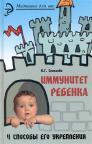 buy: Book Иммунитет ребенка и способы его укрепления