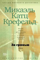 buy: Book За гранью