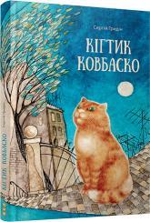 Сторінка №12 - Дитяча література і книги 76dd513e22231