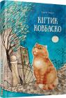 купити: Книга Кігтик Ковбаско
