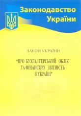 купити: Книга Закон України Про бухоблік