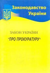 купить: Книга Закон України Про прокуратуру