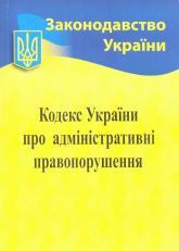 купить: Книга Кодекс України про адміністративні правопорушення