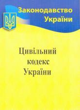 купить: Книга Цивільний кодекс України