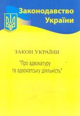 """buy: Book Закон України """"Про адвокатуру та адвокатську діяльність"""""""