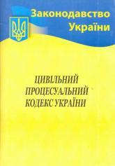 купити: Книга Цивільний процесуальний кодекс України