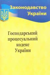 купити: Книга Господарський процесуальний кодекс України