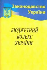 купить: Книга Бюджетний кодекс України