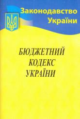 купити: Книга Бюджетний кодекс України