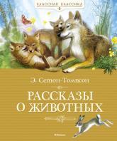 купити: Книга Эрнест Сетон-Томпсон. Рассказы о животных