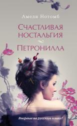 купити: Книга Счастливая ностальгия. Петронилла