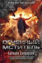 купить: Книга Огненный мститель