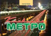 купить: Книга Київське метро: погляд кріз роки