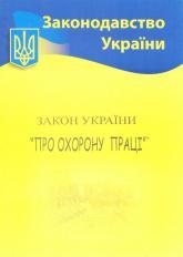 купить: Книга Закон України Про охорону праці
