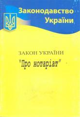 """купить: Книга ЗУ """"Про нотаріат"""""""