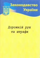 купить: Книга Дорожний рух та штрафи
