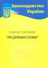"buy: Book Закон України ""Про державну службу"""
