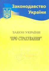 """купить: Книга Закон України """"Про страхування"""""""