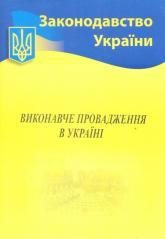 купити: Книга Виконавче провадження в Україні