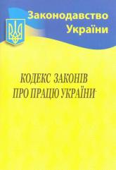 buy: Book Кодекс законів про працю України