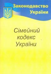 купити: Книга Сімейний кодекс України