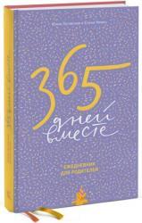купить: Книга 365 дней вместе. Ежедневник для родителей