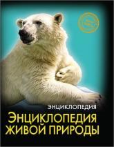 купить: Книга Энциклопедия живой природы